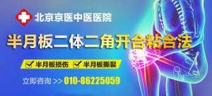 资讯北京京医医院治疗半月板损伤 专家汇集高品质诊疗半月板损伤