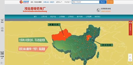 图:故城县青罕镇秀珍帆布厂在慧聪网上的商铺